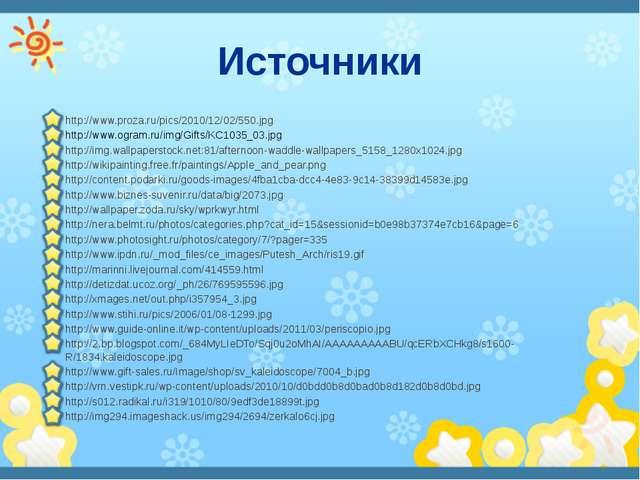 Источники http://www.proza.ru/pics/2010/12/02/550.jpg http://www.ogram.ru/img...