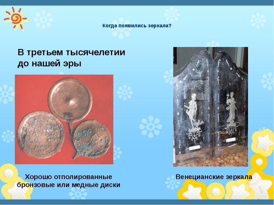 Когда появились зеркала? Хорошо отполированные бронзовые или медные диски Ве...