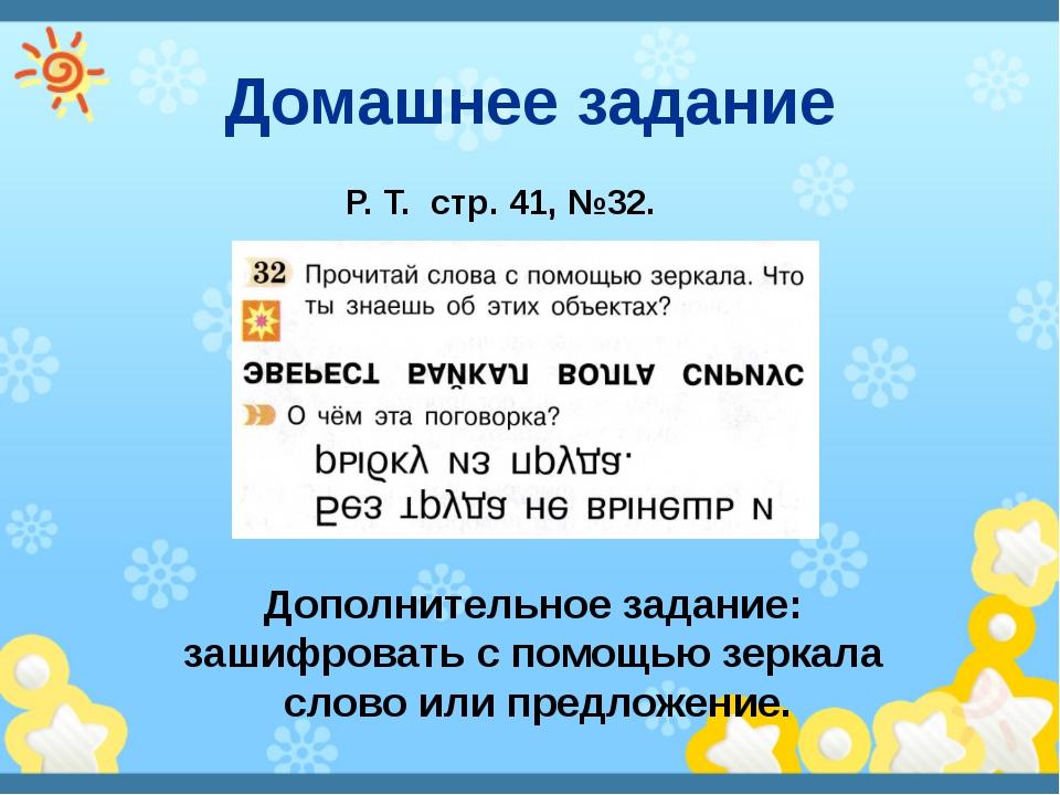 Домашнее задание Р. Т. стр. 41, №32. Дополнительное задание: зашифровать с по...