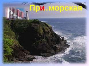 Пр…морская и