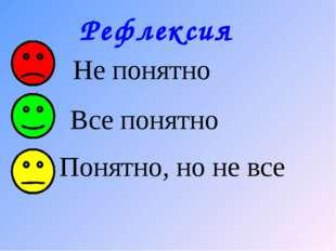 Рефлексия Не понятно Все понятно Понятно, но не все
