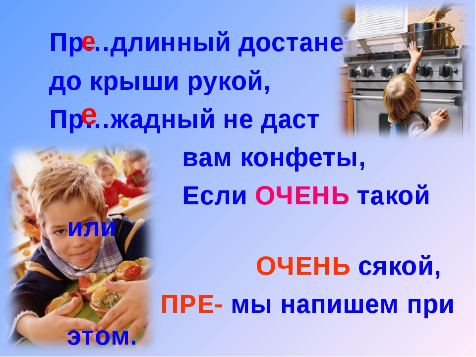 Пр…длинный достанет до крыши рукой, Пр…жадный не даст вам конфеты, Если ОЧЕНЬ...