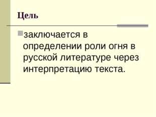 Цель заключается в определении роли огня в русской литературе через интерпрет