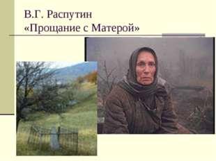 В.Г. Распутин «Прощание с Матерой»