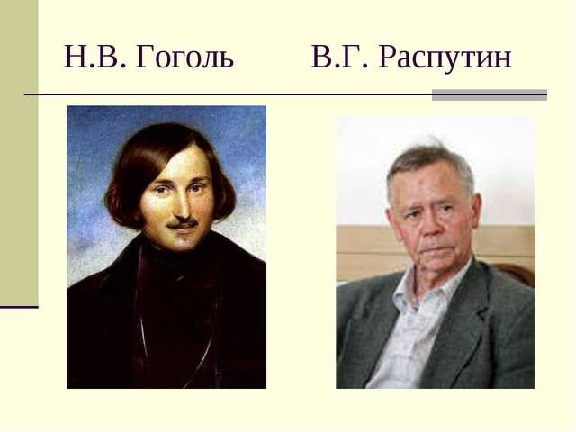 Н.В. Гоголь В.Г. Распутин