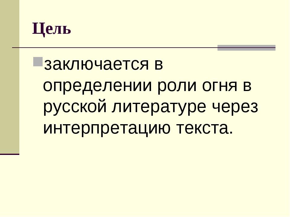 Цель заключается в определении роли огня в русской литературе через интерпрет...