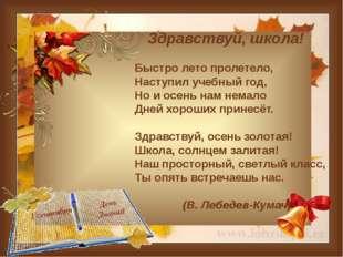 1 сентября - День Знаний Здравствуй, школа! Быстро лето пролетело, Наступил