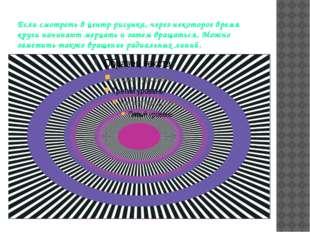 Если смотреть в центр рисунка, через некоторое время круги начинают мерцать и