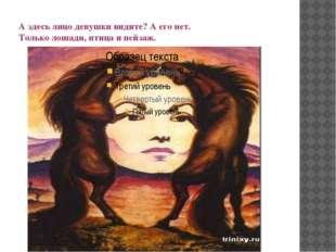А здесь лицо девушки видите? А его нет. Только лошади, птица и пейзаж.