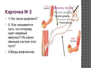 Карточка № 2 1.Что такое рефлекс? 2. Как называется путь, по которому идет не