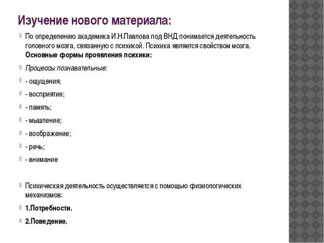 Изучение нового материала: По определению академика И.Н.Павлова под ВНД поним...