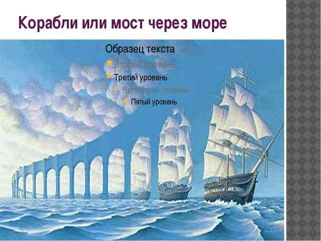 Корабли или мост через море