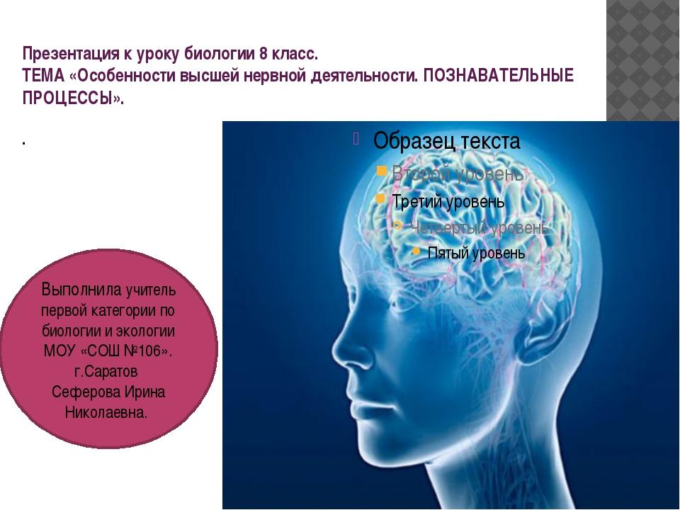 Презентация к уроку биологии 8 класс. ТЕМА «Особенности высшей нервной деятел...