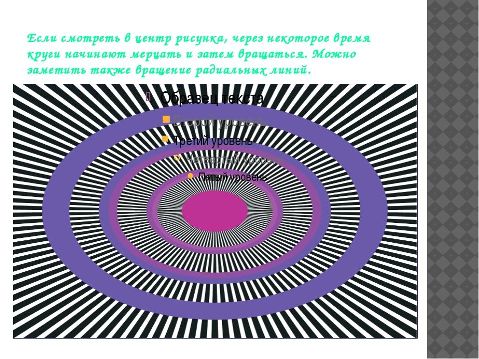 Если смотреть в центр рисунка, через некоторое время круги начинают мерцать и...