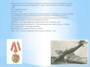 В июле 1941г. Ф.А. Устинов был направлен в действующую армию командиром звена