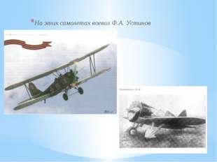 На этих самолетах воевал Ф.А. Устинов