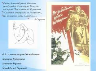 Федор Александрович Устинов освобождал Югославию, Венгрию, Австрию, Чехослова
