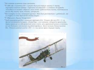 На стоянках самолётов стало тесновато. В 1958 году с самолетом ПО – 2 решено