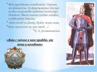 «Кто с мечом к нам придёт, от меча и погибнет» Мой прадедушка освобождал Укра