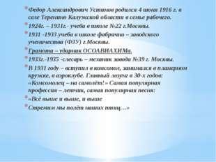 Федор Александрович Устинов родился 4 июня 1916 г. в селе Теренино Калужской