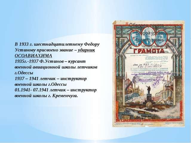 В 1933 г. шестнадцатилетнему Федору Устинову присвоено звание – ударник ОСОАВ...