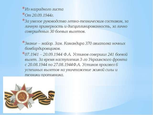 Из наградного листа От 20.09.1944г. За умелое руководство летно-техническим с...