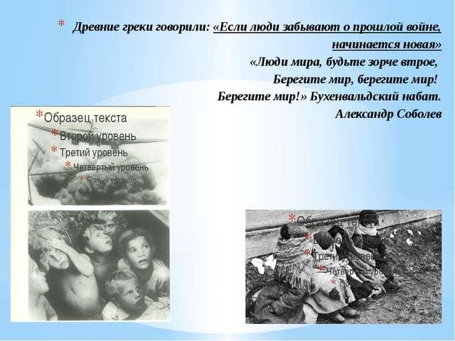 Древние греки говорили: «Если люди забывают о прошлой войне, начинается новая...