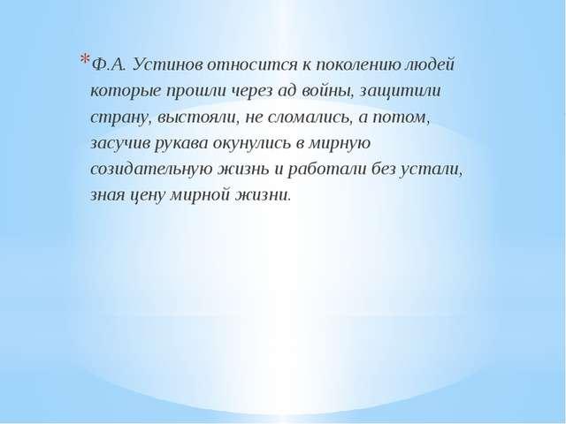 Ф.А. Устинов относится к поколению людей которые прошли через ад войны, защи...