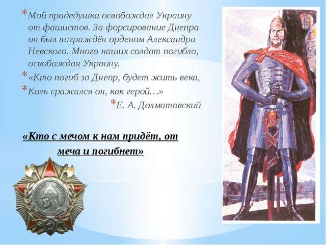 «Кто с мечом к нам придёт, от меча и погибнет» Мой прадедушка освобождал Укра...