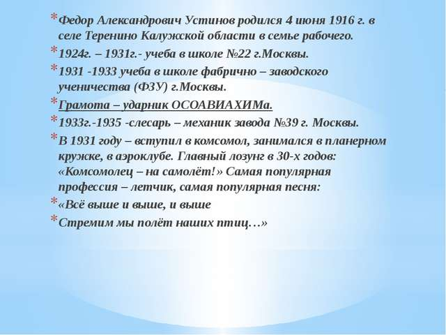 Федор Александрович Устинов родился 4 июня 1916 г. в селе Теренино Калужской...