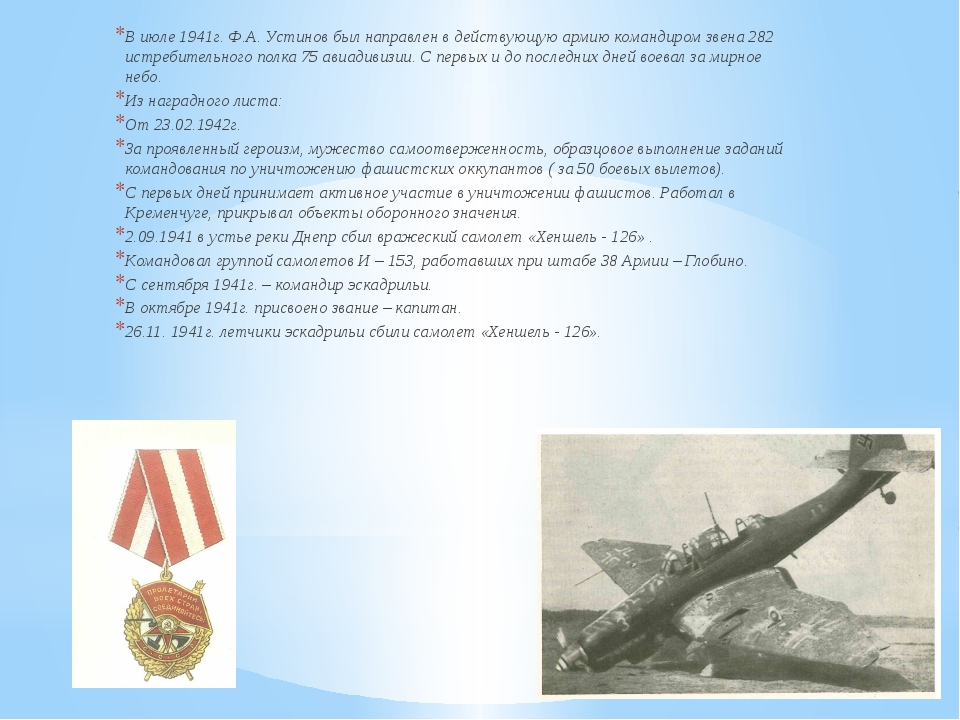 В июле 1941г. Ф.А. Устинов был направлен в действующую армию командиром звена...