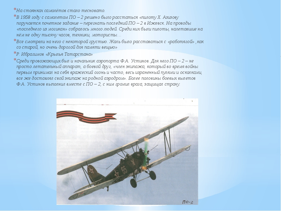 На стоянках самолётов стало тесновато. В 1958 году с самолетом ПО – 2 решено...