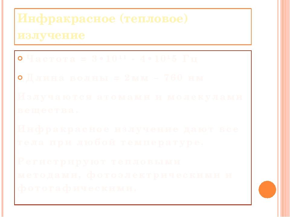 Инфракрасное (тепловое) излучение Частота = 3•10¹¹ - 4•10¹5 Гц Длина волны =...