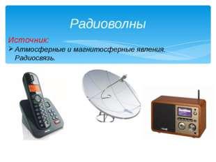 Радиоволны Источник: Атмосферные и магнитосферные явления. Радиосвязь.