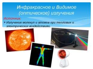 Инфракрасное и Видимое (оптическое) излучения Источник: Излучение молекул и а
