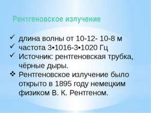 Рентгеновское излучение длина волны от 10-12- 10-8 м частота 3•1016-3•1020 Г
