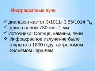 Инфракрасные лучи диапазон частот 3•1011- 3,85•1014 Гц длина волны 780 нм –1