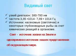 Видимый свет узкий диапазон: 380-780 нм частота 3,85 •1014- 7,89 • 1014 Гц Ис