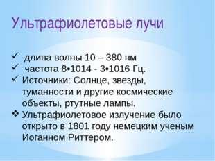 Ультрафиолетовые лучи длина волны 10 – 380 нм частота 8•1014 - 3•1016 Гц. Ис