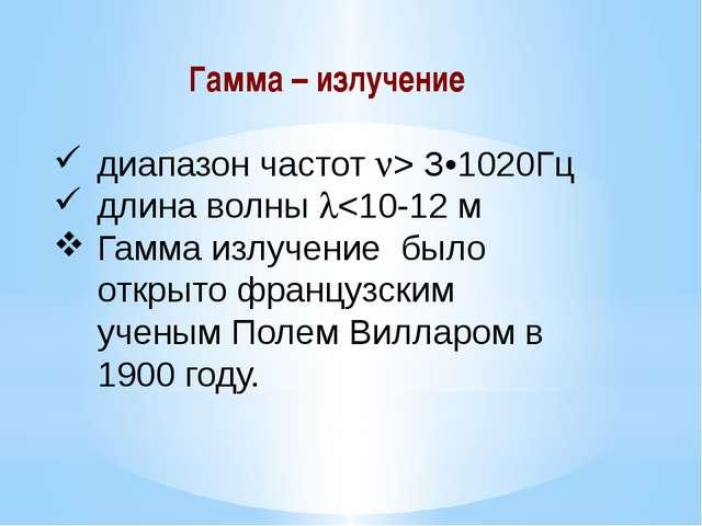 Гамма – излучение диапазон частот > З•1020Гц длина волны 