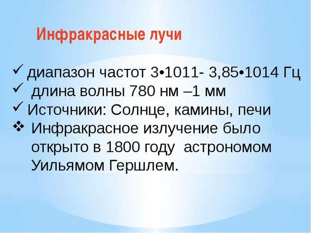 Инфракрасные лучи диапазон частот 3•1011- 3,85•1014 Гц длина волны 780 нм –1...