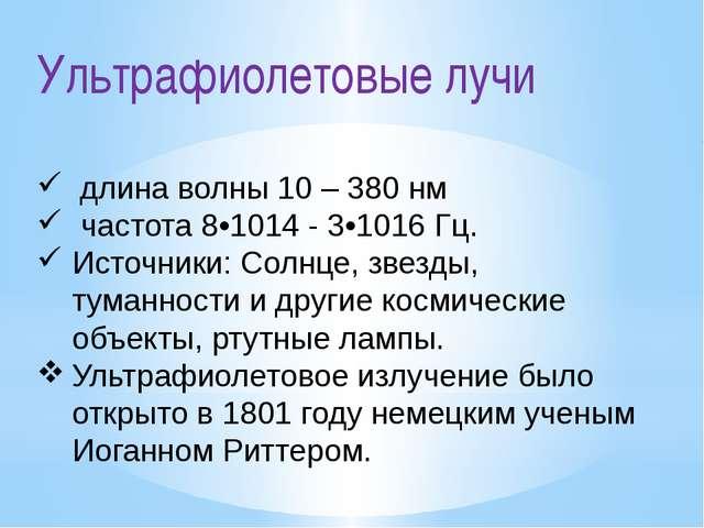 Ультрафиолетовые лучи длина волны 10 – 380 нм частота 8•1014 - 3•1016 Гц. Ис...