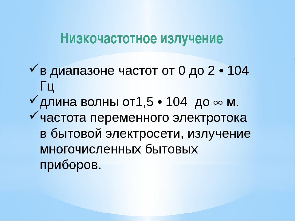Низкочастотное излучение в диапазоне частот от 0 до 2 • 104 Гц длина волны о...