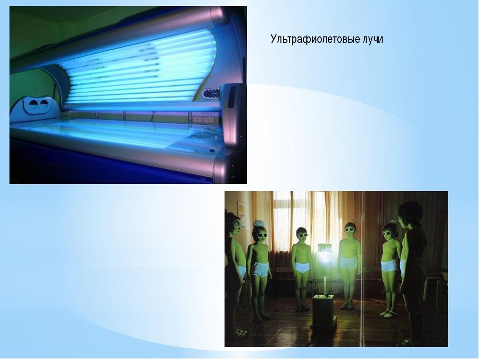 Ультрафиолетовые лучи