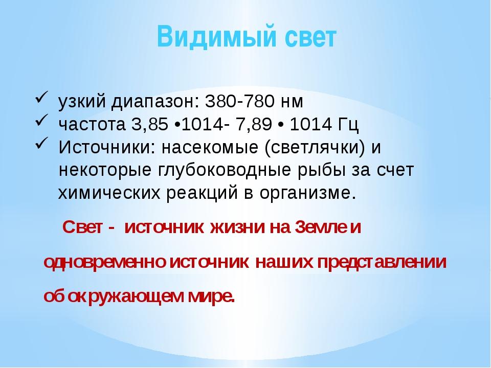 Видимый свет узкий диапазон: 380-780 нм частота 3,85 •1014- 7,89 • 1014 Гц Ис...