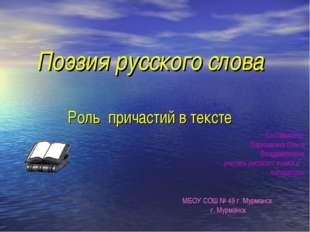 Поэзия русского слова Роль причастий в тексте Составитель: Ларюшкина Ольг