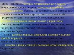 Море - огромное, которое лениво вздыхает у берега, - уснуло и неподвижно в д