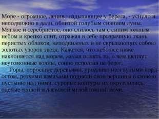 Море - огромное, лениво вздыхающее у берега, - уснуло и неподвижно в дали, об