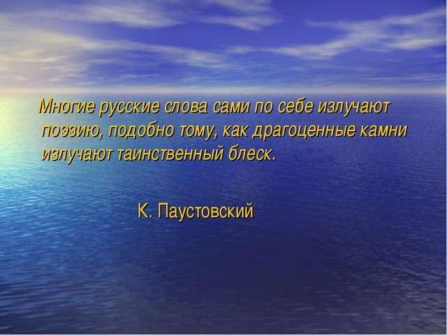 Многие русские слова сами по себе излучают поэзию, подобно тому, как драгоце...