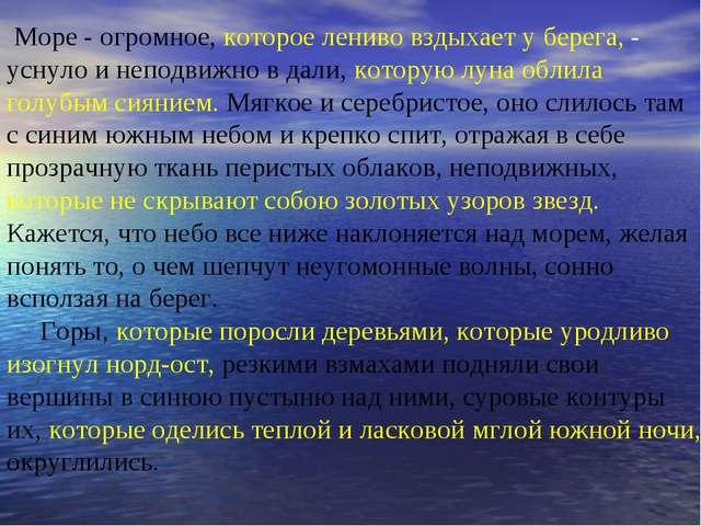 Море - огромное, которое лениво вздыхает у берега, - уснуло и неподвижно в д...